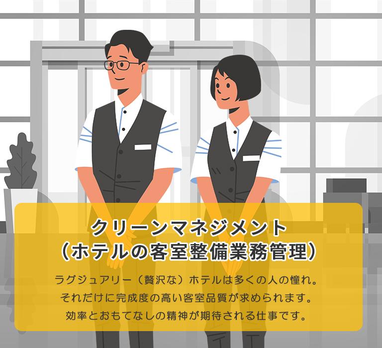 クリーンマネジメント (ホテルの客室整備業務管理)