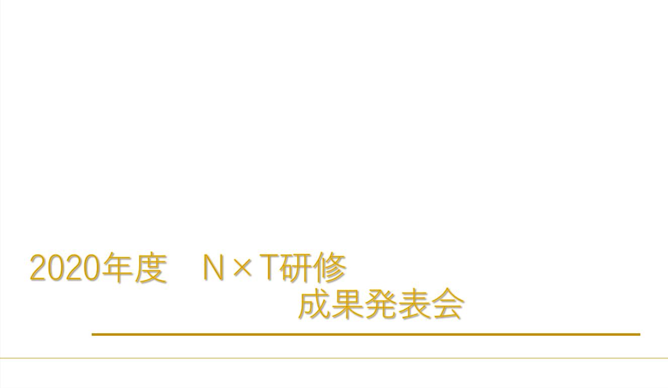 若手研修(N×T)研究発表会