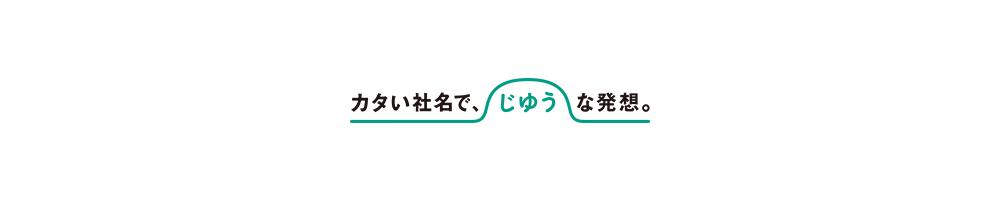 株式会社YOLO JAPANとの資本提携に関するお知らせ