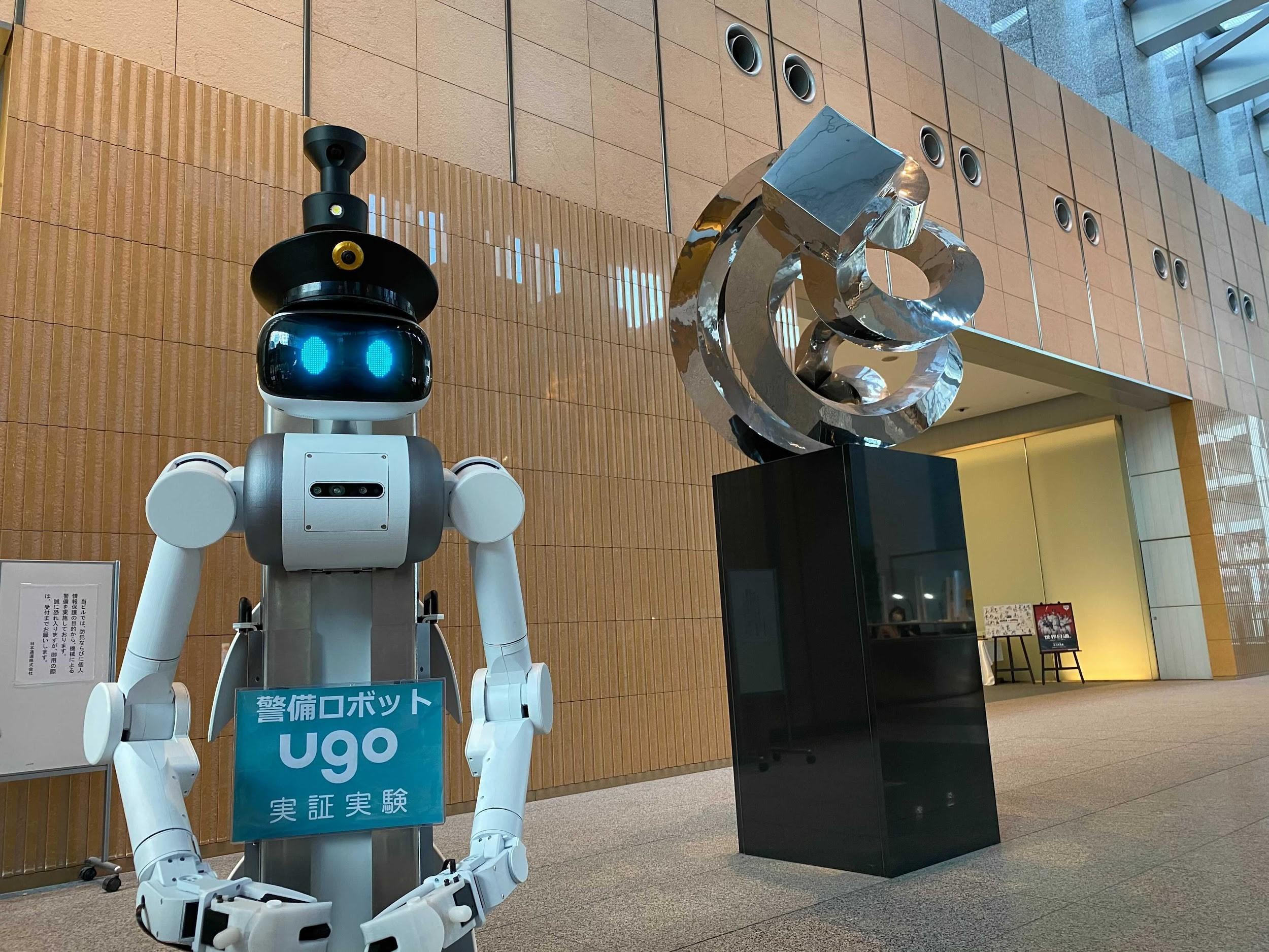 警備アバターロボットugo TS-P、日通本社ビルで実証実験を実施完了