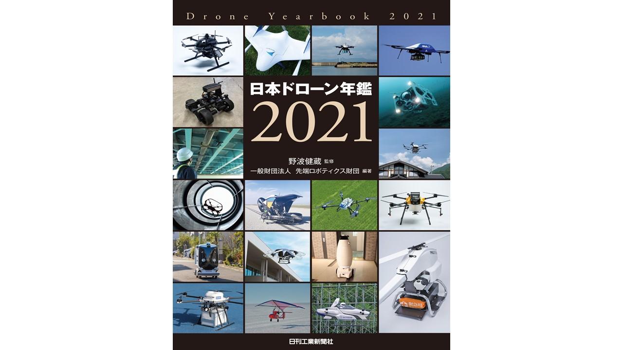 『日本ドローン年鑑 2021』に当社T-FRENDが掲載されました!